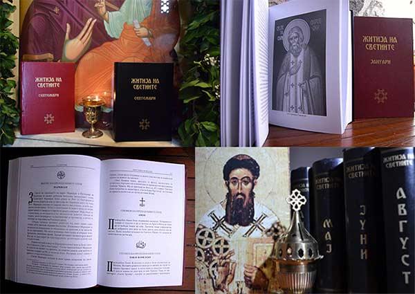 Јустин Ќелијски - Евангелието на жената Самарјанка