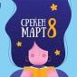 Ана Јофковска: Не ми купувај цвеќе, измиј ги садовите.