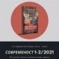 """Двобројот 1-2 за 2021 година на литературното списание """"Современост"""" излезе од печат"""
