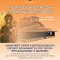 """Покана за една поинаква манастирска слава во манастирот """"Св.Јован Крстител"""" Слепче од 6.07 до 14.04"""