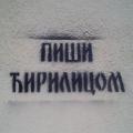 Или кирилица или казна милион динари