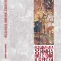 """За """"Акатистот низ слово и фреска"""" од Д-р Софија Грандаковска"""