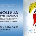 Европска ноќ на литературата 2020