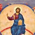 Православна светлина бр. 50